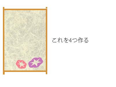 夏休み 工作 高学年 牛乳パック3.jpg